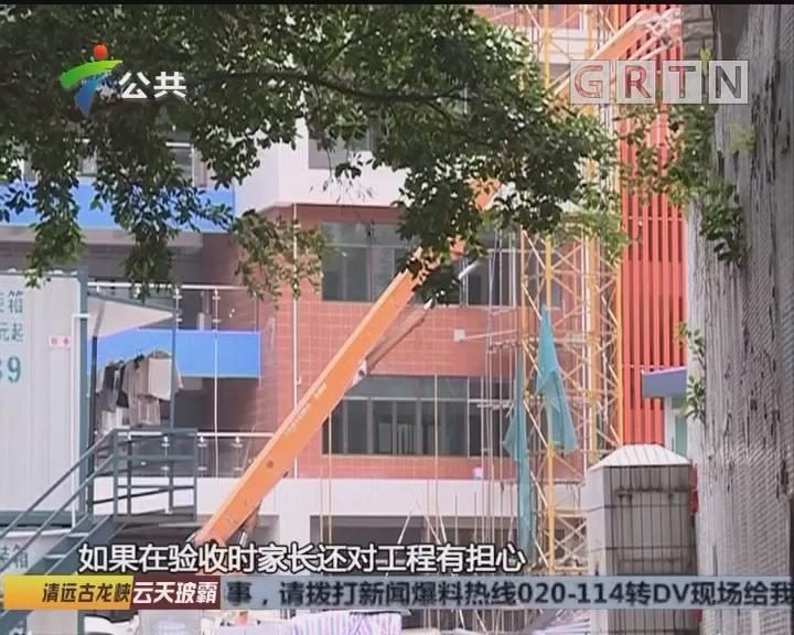 广州:小学要搬校区 家长忧心忡忡