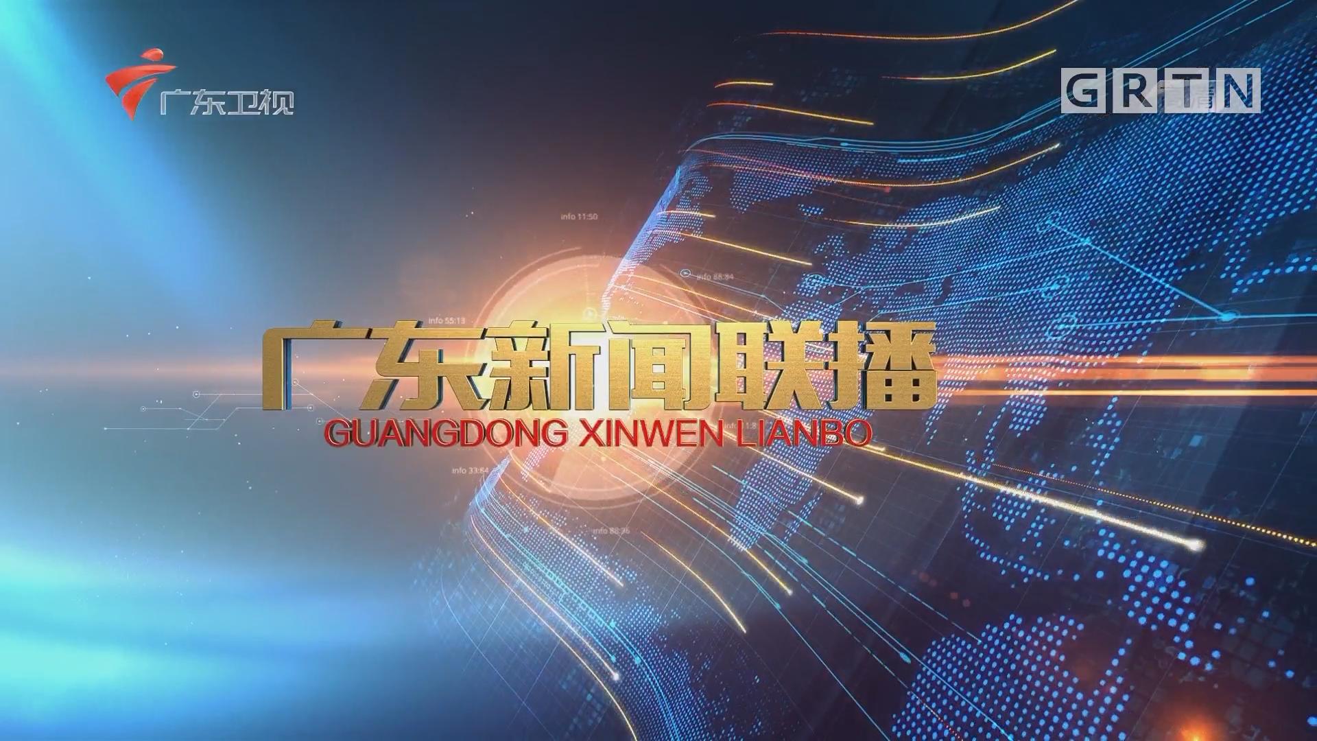 """[HD][2018-07-14]广东新闻联播:广东:落实""""一核一带一区""""发展战略 加速省域副中心城市建设"""