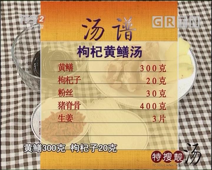 枸杞黄鳝汤