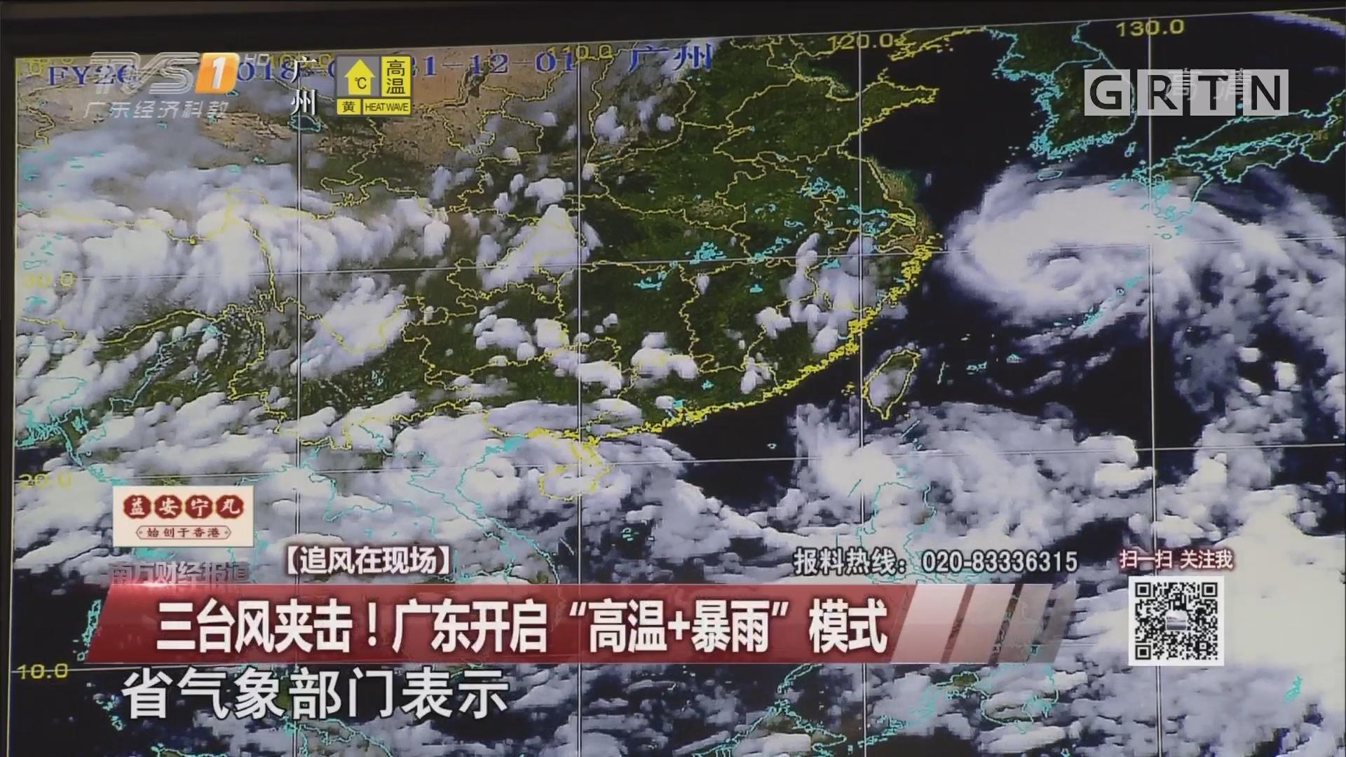 """三台风夹击!广东开启""""高温+暴雨""""模式"""