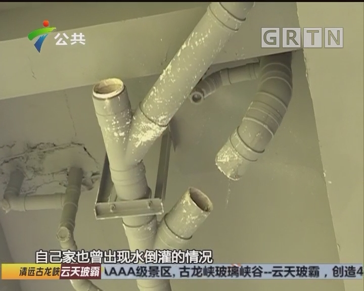 珠海:业主外出半个月 家里竟遭污水入侵