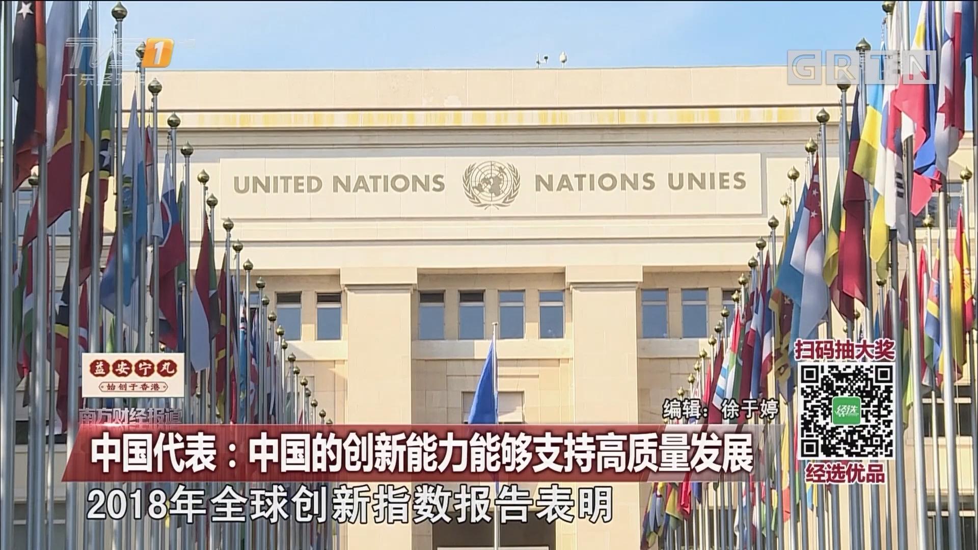 中国代表:中国的创新能力能够支持高质量发展