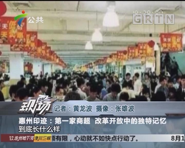 惠州印跡:第一家商超 改革開放中的獨特記憶