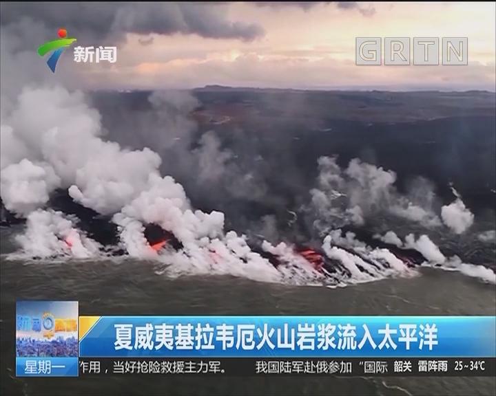 夏威夷基拉韦厄火山岩浆流入太平洋