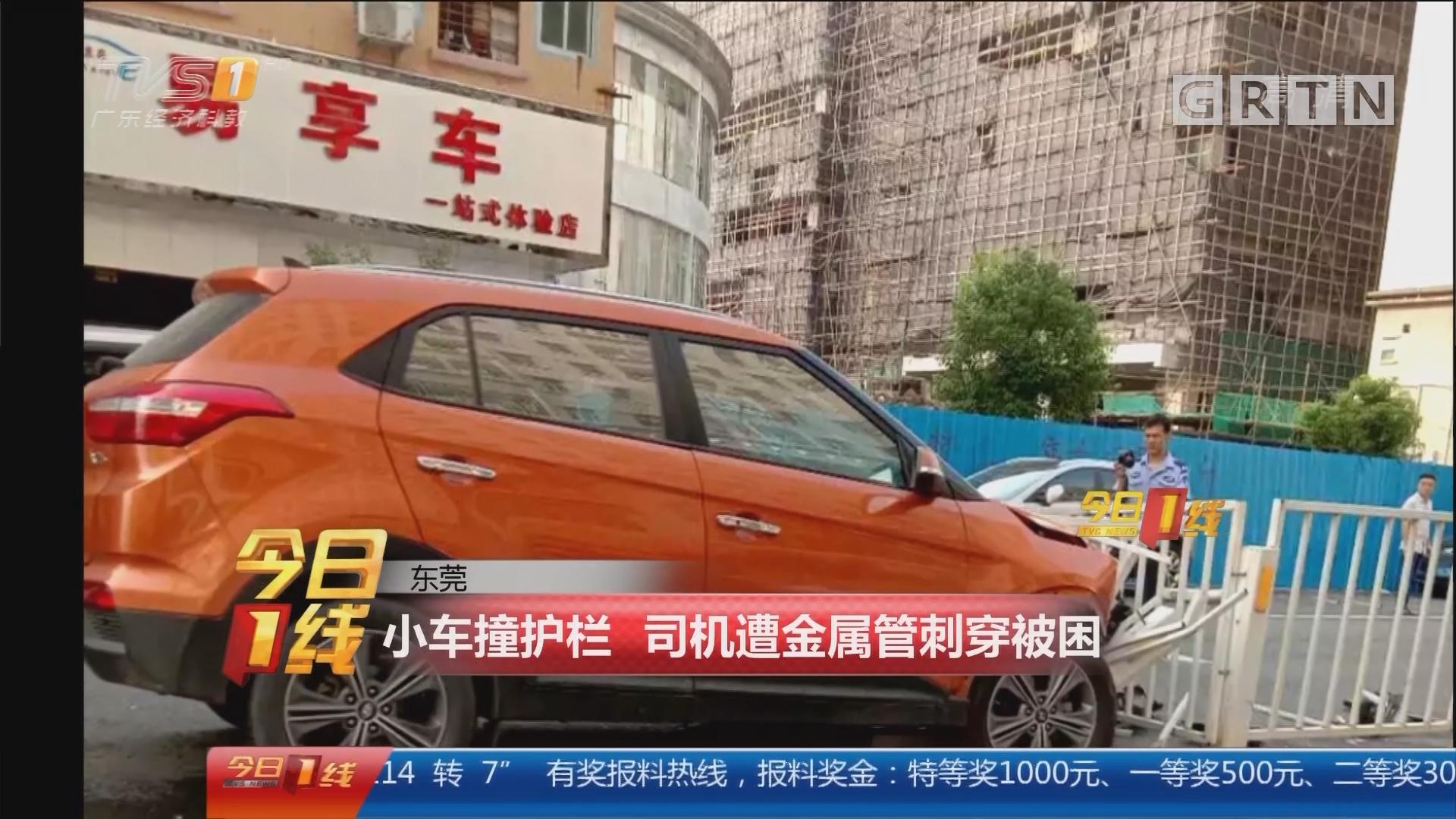 东莞:小车撞护栏 司机遭金属管刺穿被困