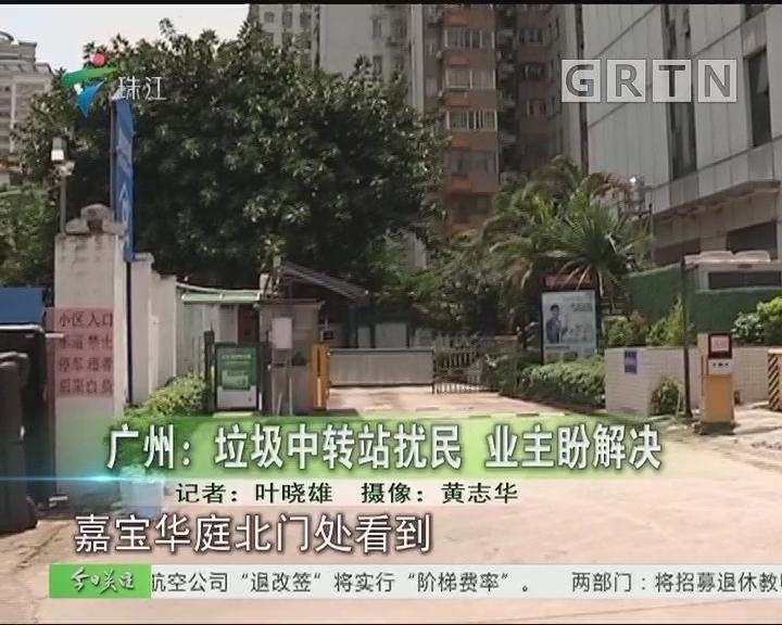 广州:垃圾中转站扰民 业主盼解决