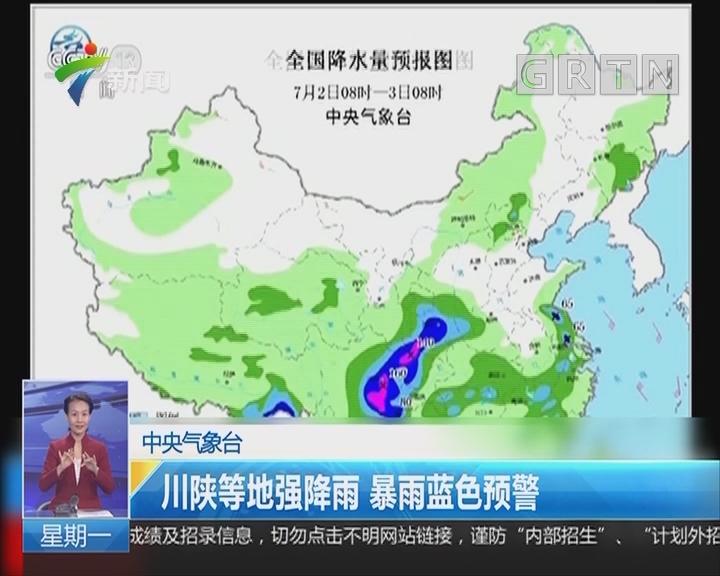 中央气象台:川陕等地强降雨 暴雨蓝色预警