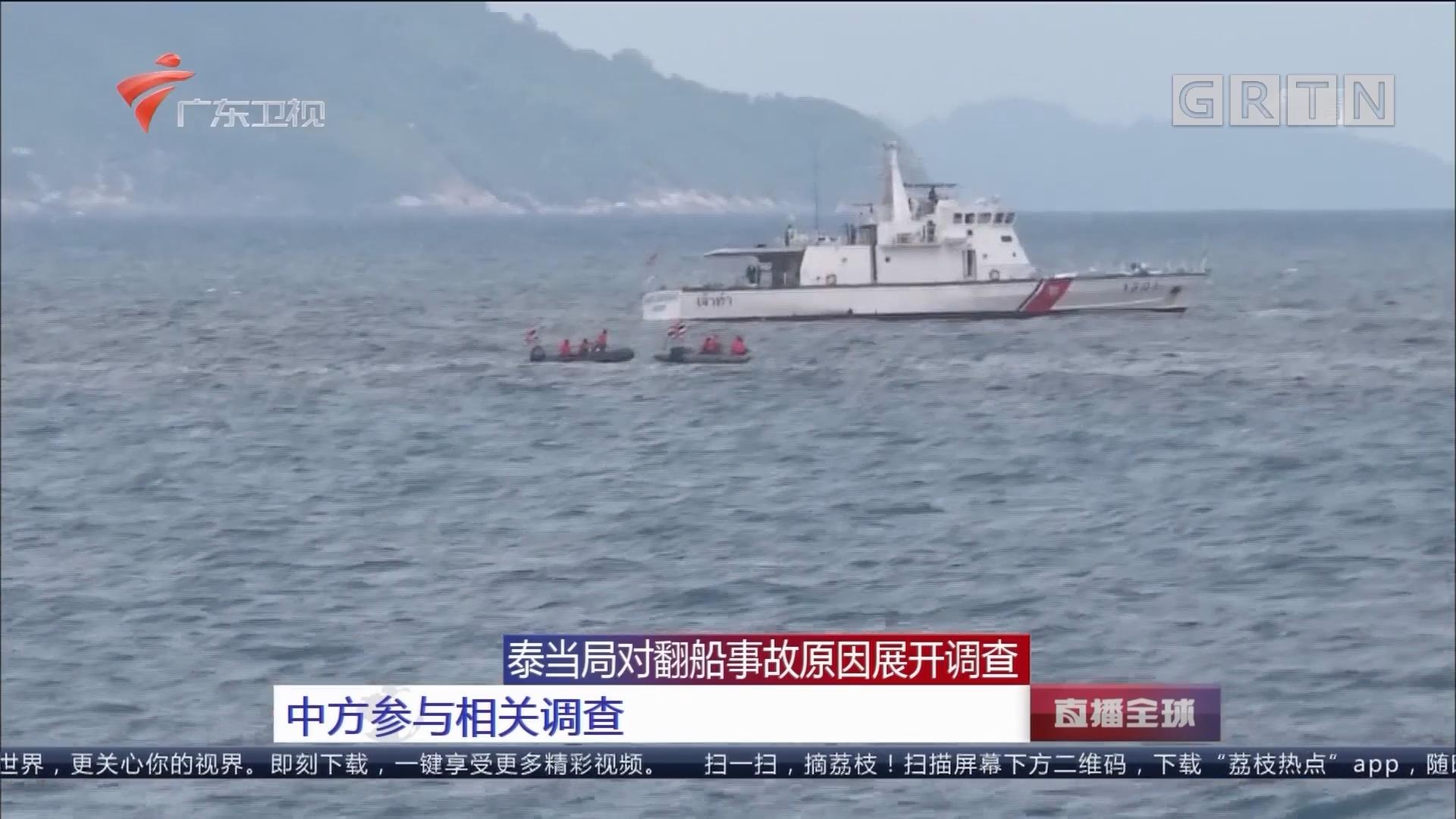 泰当局对翻船事故原因展开调查:中方参与相关调查
