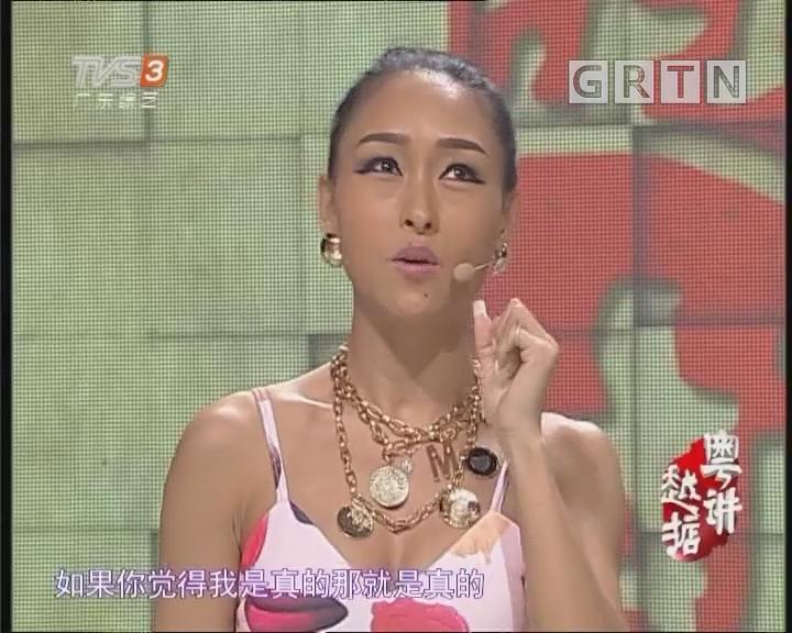 [2018-07-19]粤讲粤掂