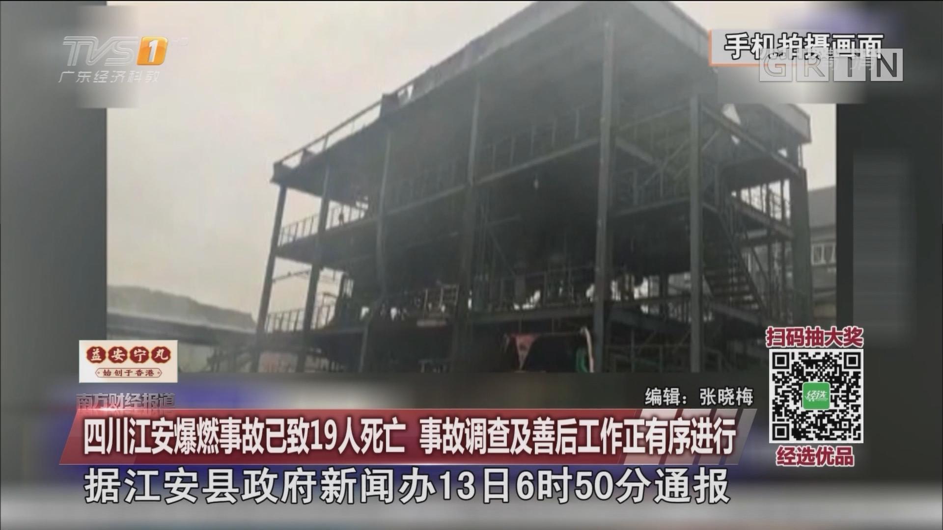 四川江安爆燃事故已致19人死亡 事故调查及善后工作正有序进行