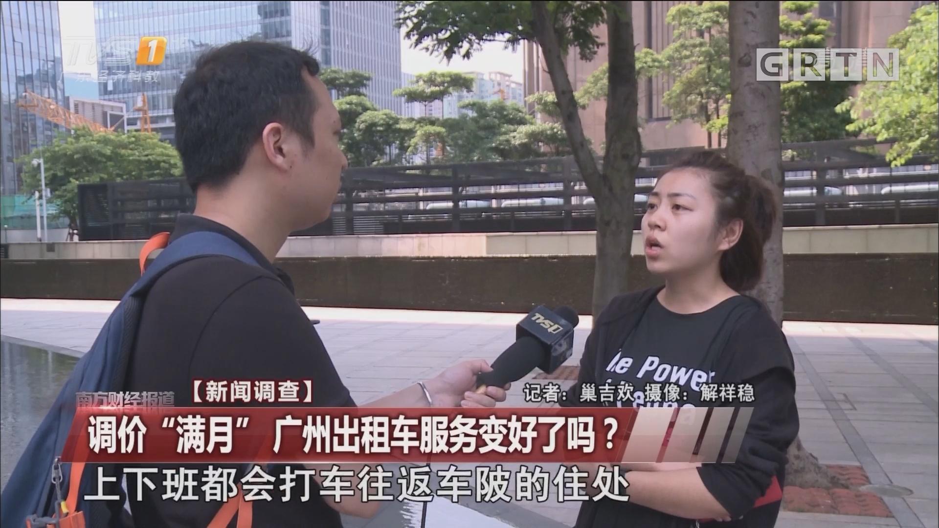 """调价""""满月"""" 广州出租车司机服务变好了吗?"""