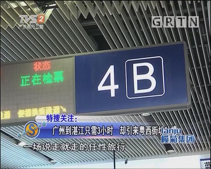 广州到湛江只需3小时 却引来粤西街坊吐槽