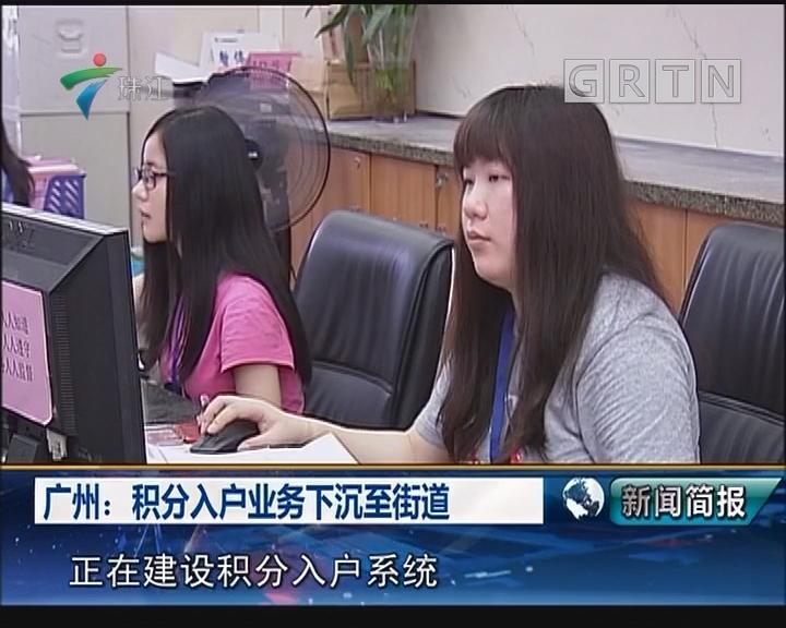 广州:积分入户业务下沉至街道