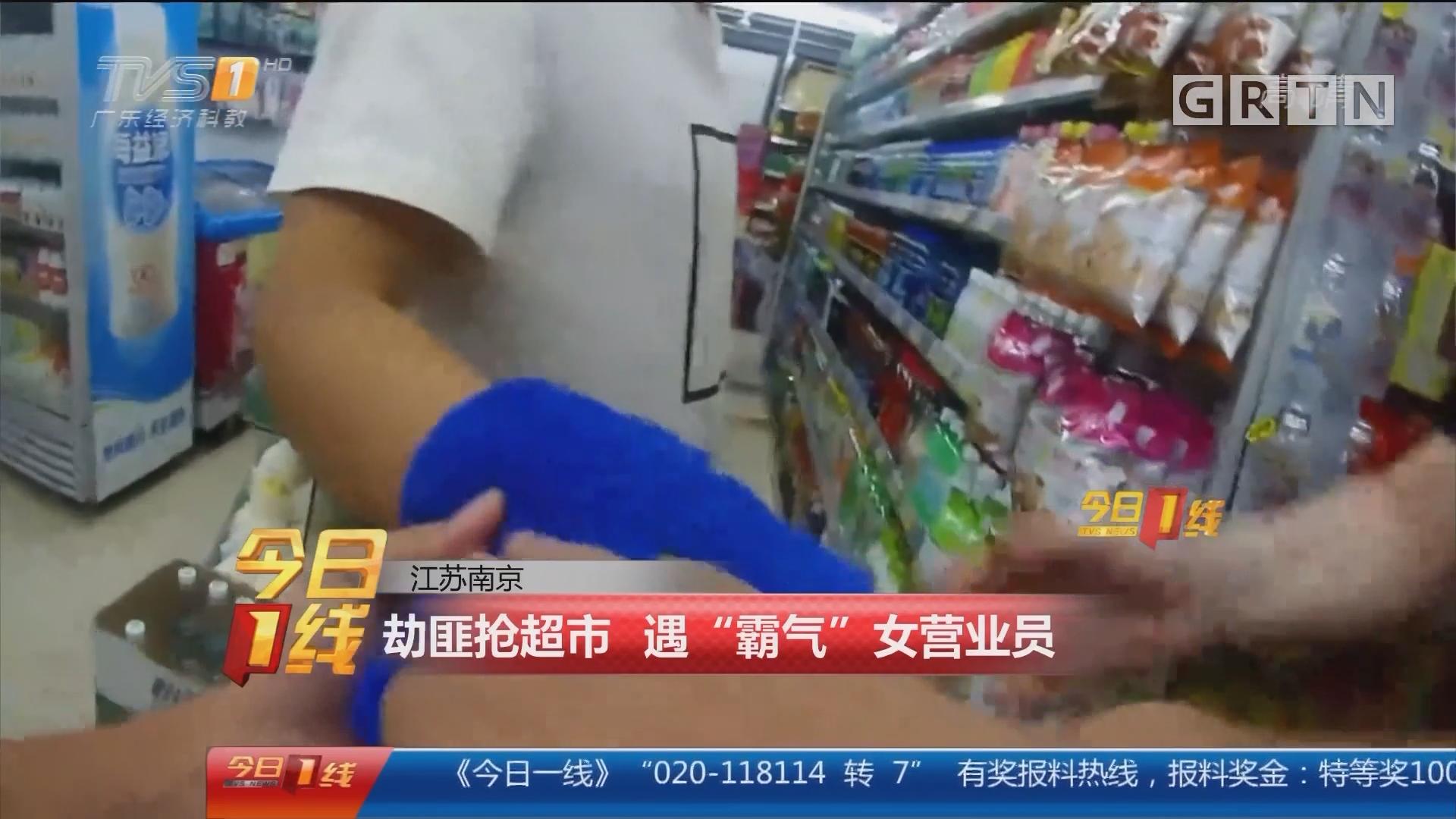 """江苏南京:劫匪抢超市 遇""""霸气""""女营业员"""