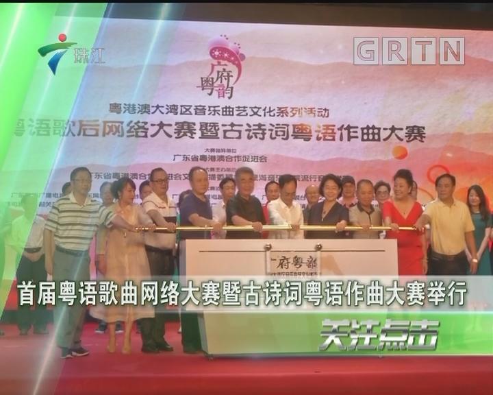 首届粤语歌曲网络大赛暨古诗词粤语作曲大赛举行