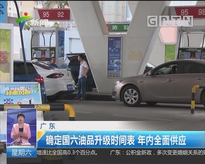 广东:确定国六油品升级时间表 年内全面供应
