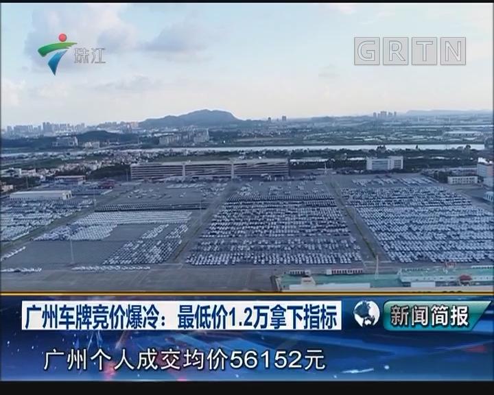 广州车牌竞价爆冷:最低价1.2万拿下指标