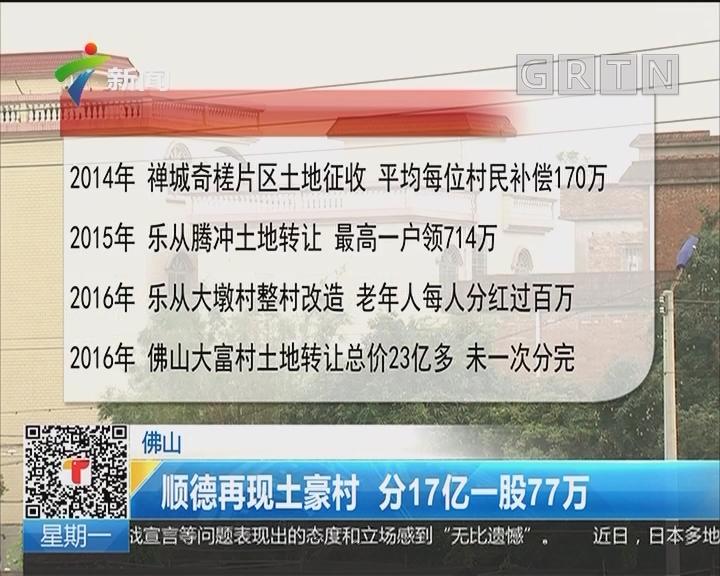 佛山:顺德再现土豪村 分17亿一股77万