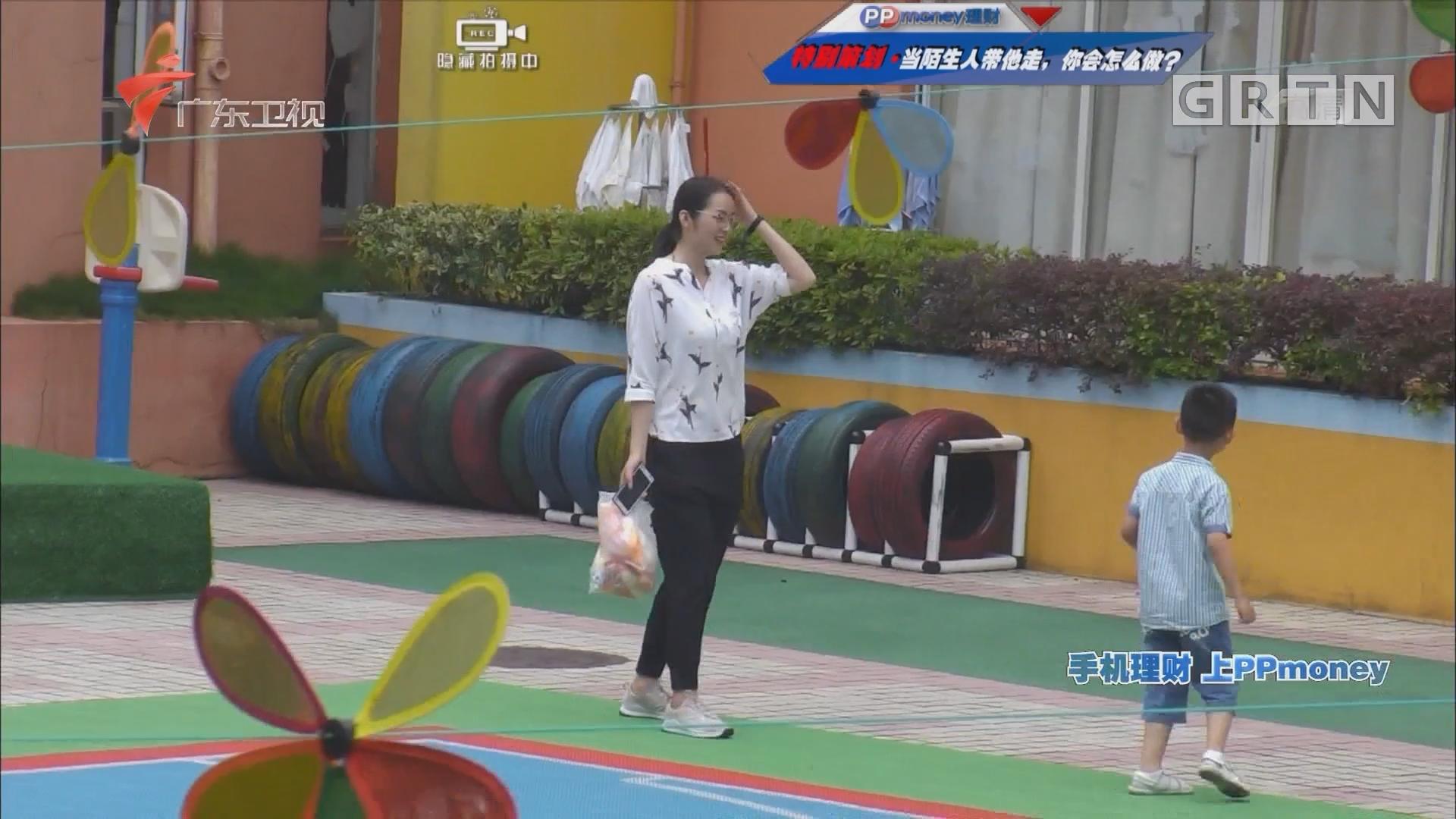 [HD][2018-07-05]你会怎么做:当陌生人带他走,你会怎么做?
