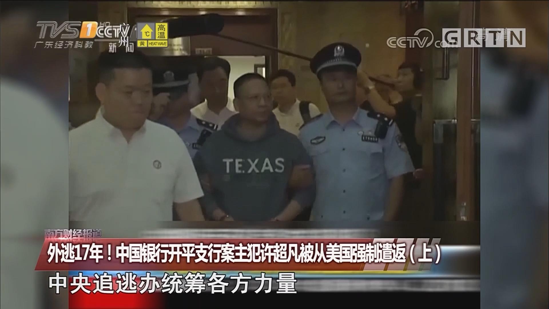 外逃17年!中国银行开平支行案主犯许超凡被从美国强制遣返(上)