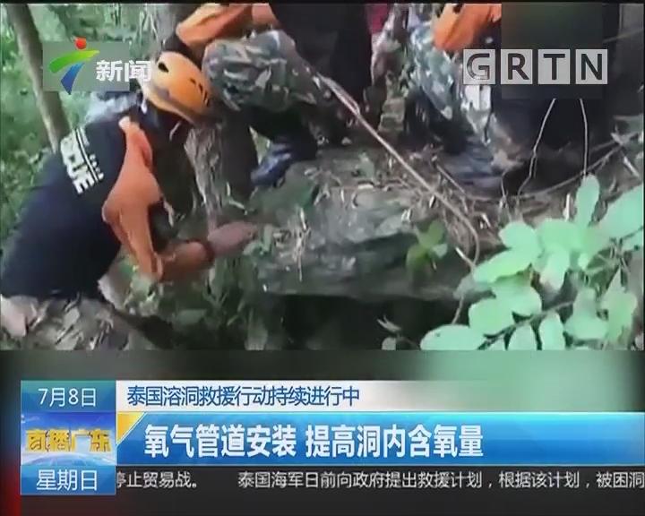 泰国溶洞救援行动持续进行中:氧气管道安装 提高洞内含氧量