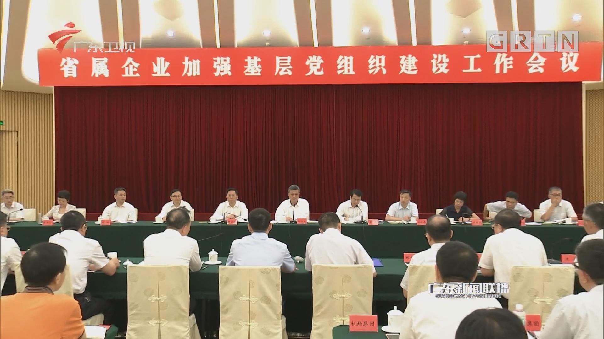 马兴瑞出席省属企业加强基层党组织建设工作会议 强调全面加强和改进国有企业党建工作