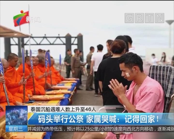 泰国沉船遇难人数上升至46人 码头举行公祭 家属哭喊:记得回家!