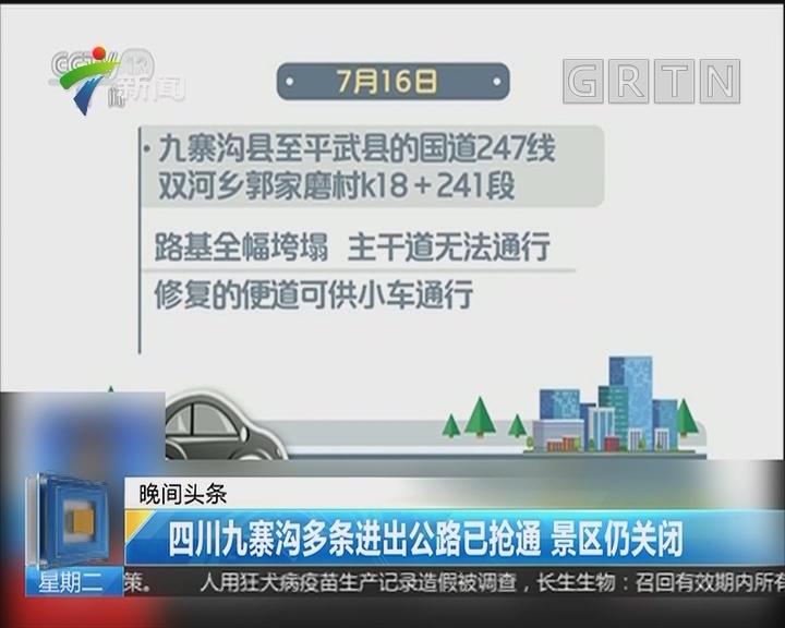 四川九寨沟多条进出公路已抢通 景区仍关闭