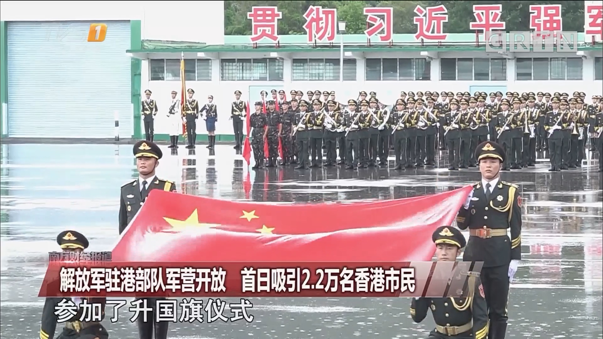 解放军驻港部队军营开放 首日吸引2.2万名香港市民