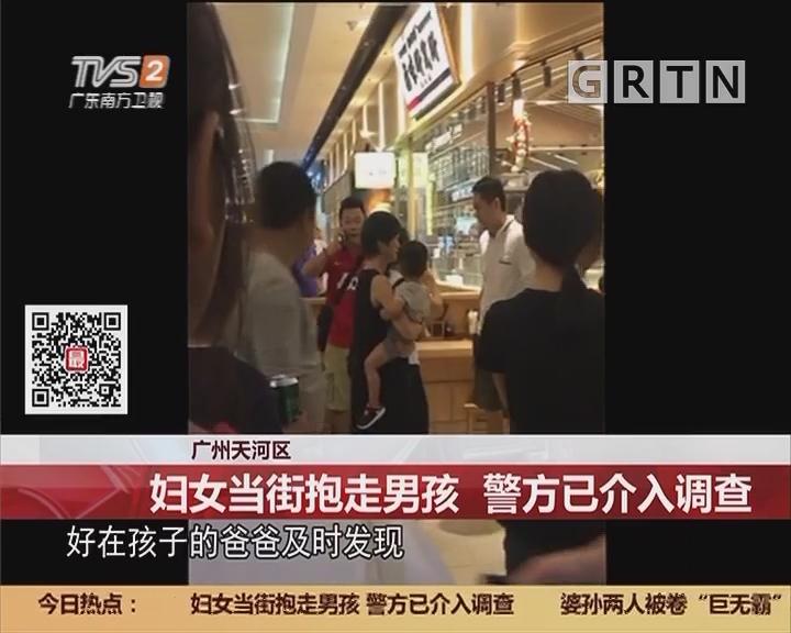 广州天河区:妇女当街抱走男孩 警方已介入调查
