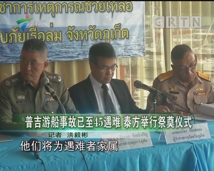 普吉游船事故已至45遇难 泰方举行祭奠仪式