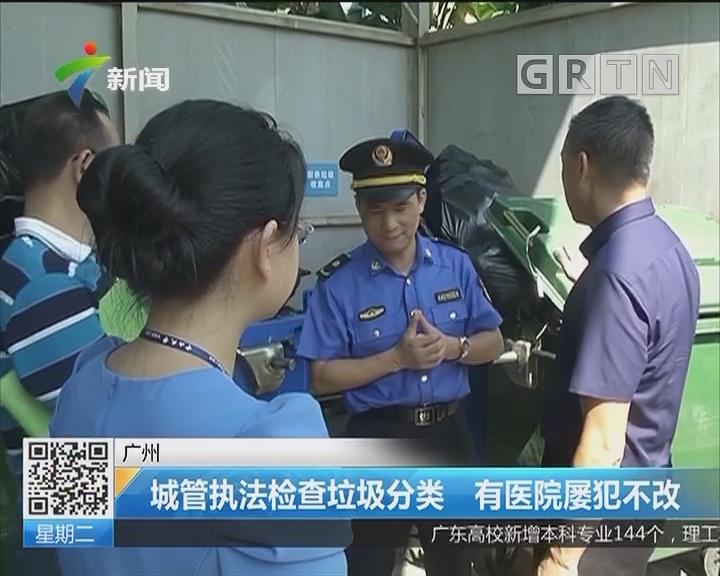 广州:城管执法检查垃圾分类 有医院屡教不改