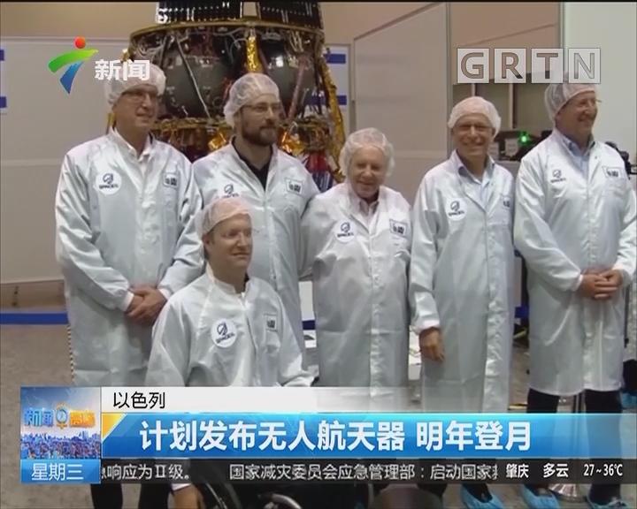 以色列:计划发布无人航天器 明年登月