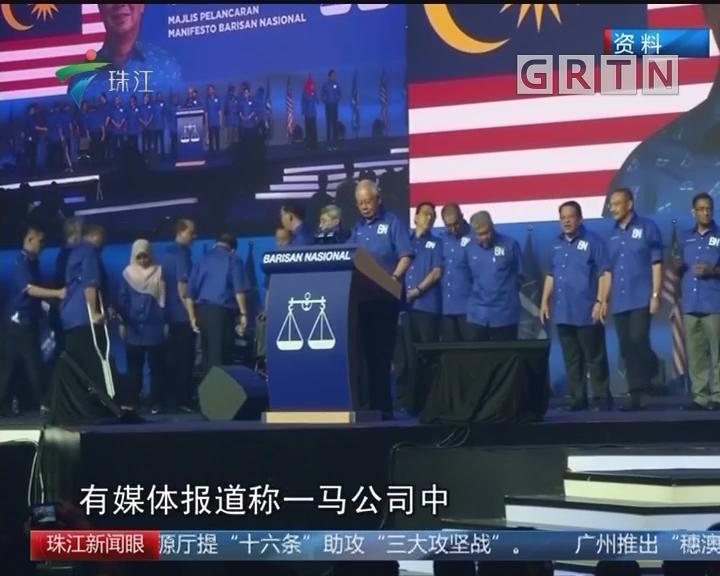 马来西亚前总理纳吉布被捕 目前保外候审