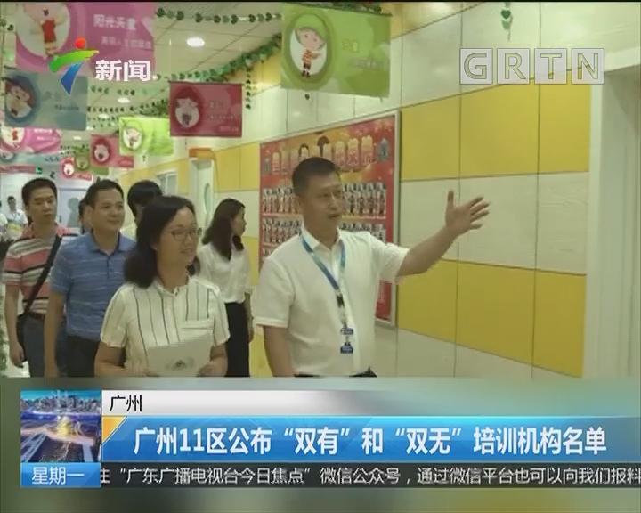 """广州:广州11区公布""""双有""""和""""双无""""培训机构名单"""