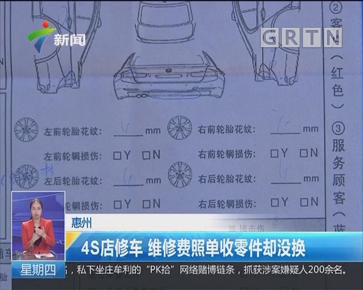 惠州:4S店修车 维修费照单収零件却没换