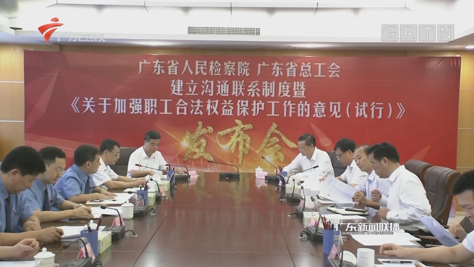 广东:为职工依法维护自身合法权益提供有力保障