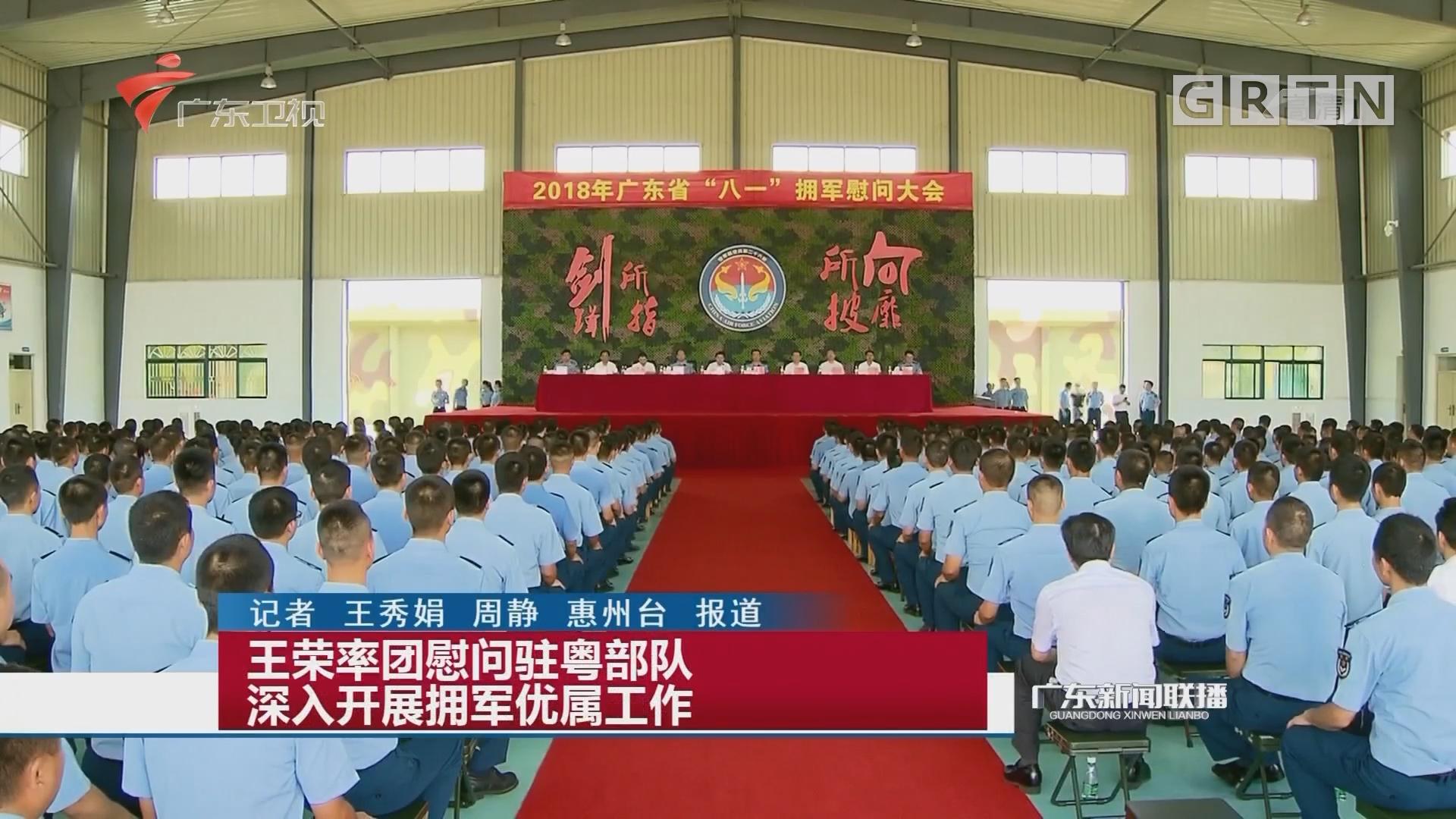王荣率团慰问驻粤部队 深入开展拥军优属工作