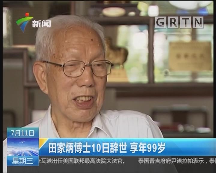 田家炳博士10日辞世 享年99岁