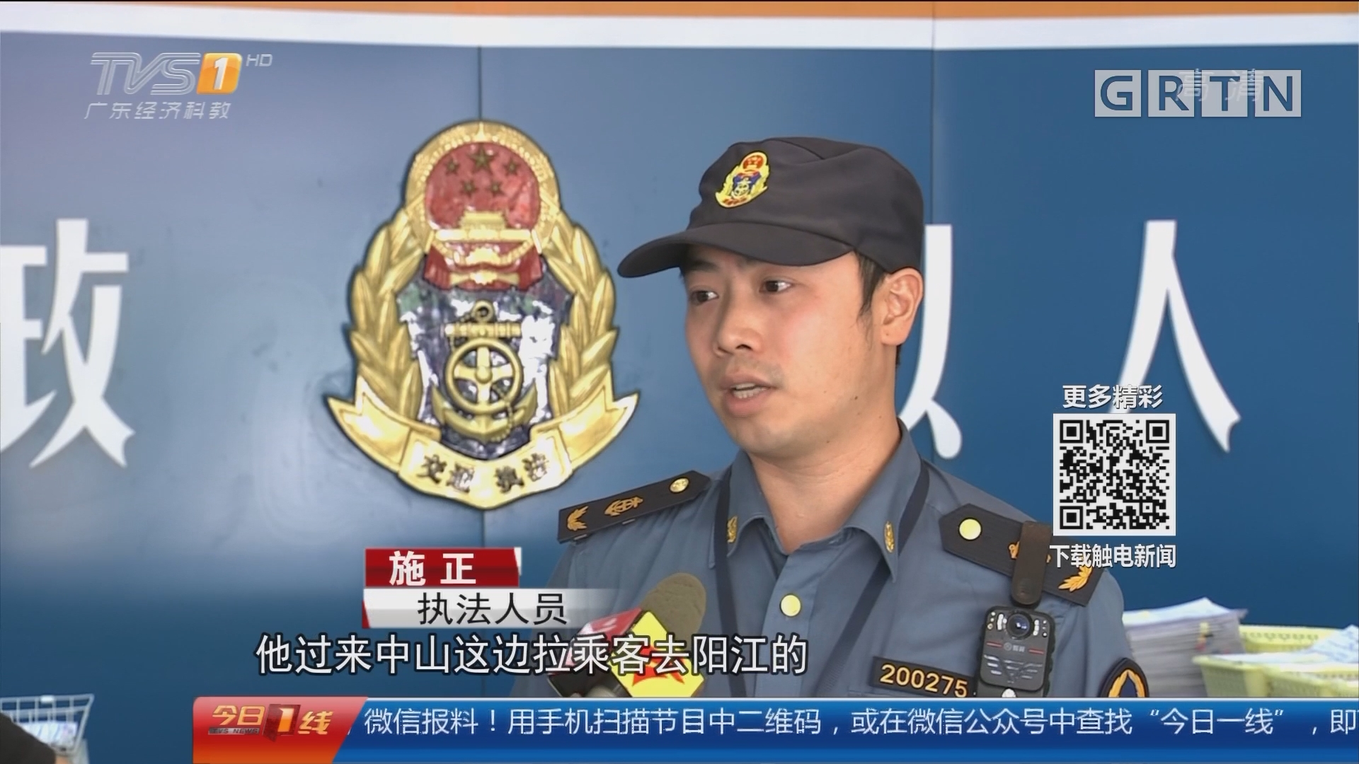 中山南区:司机违规运营被查 当场假摔