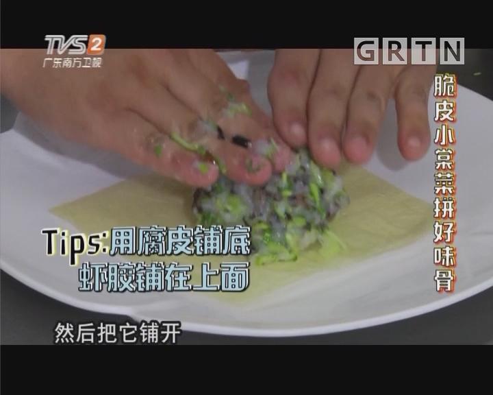脆皮小棠菜拼好味骨