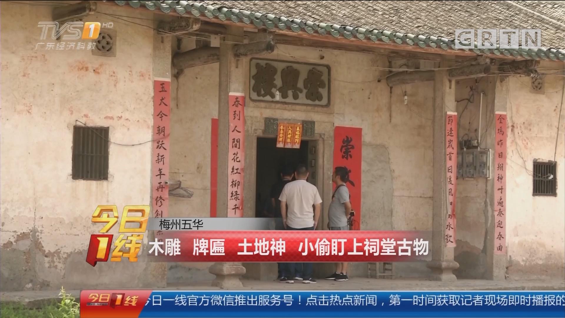 梅州五华:木雕 牌匾 土地神 小偷盯上祠堂古物