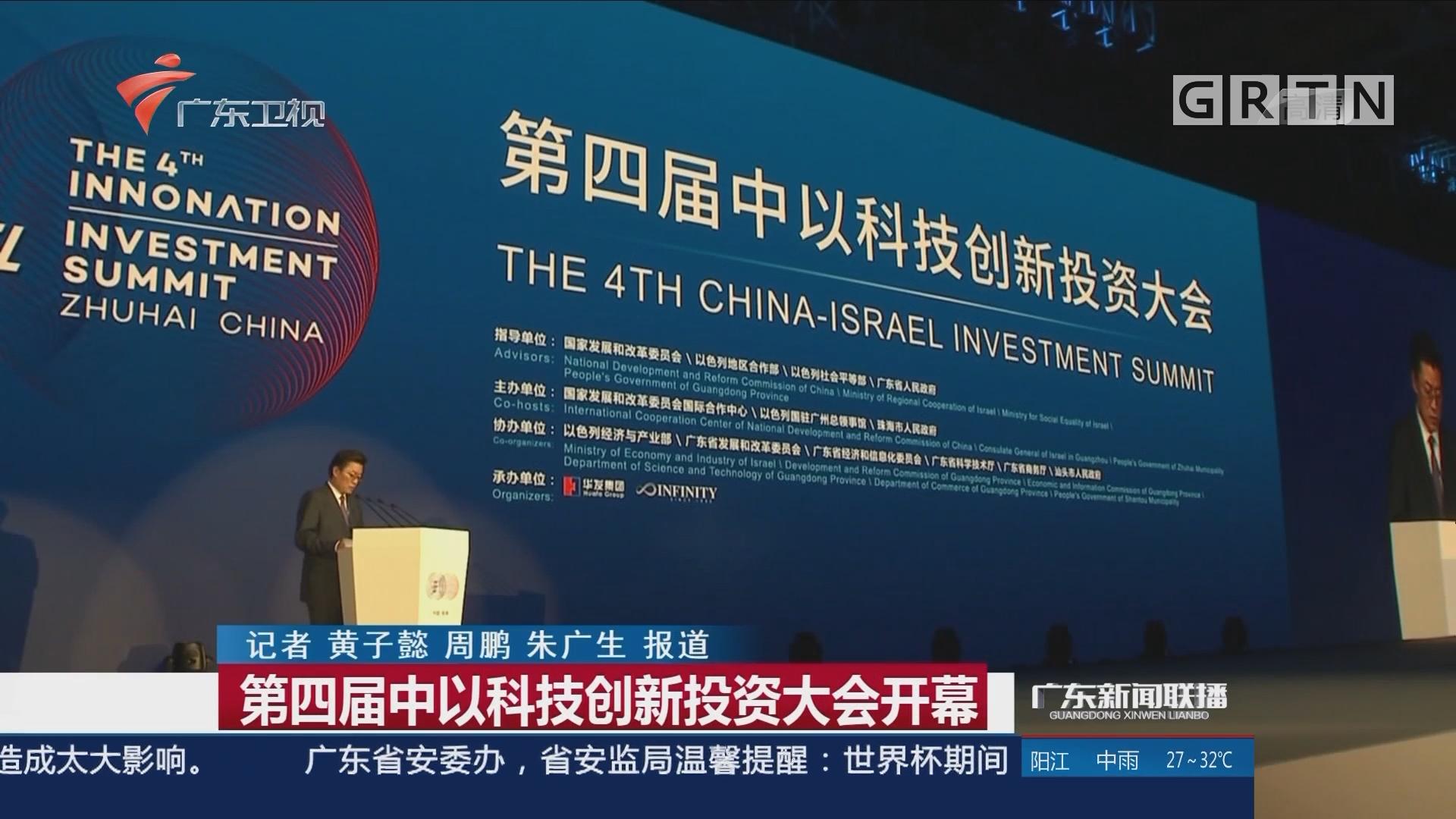 第四届中以科技创新投资大会开幕