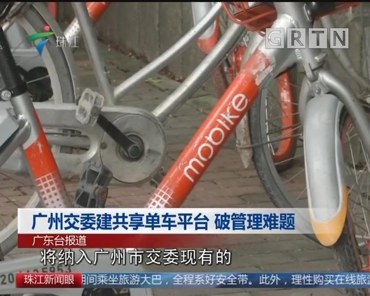 广州交委建共享单车平台 破管理难题