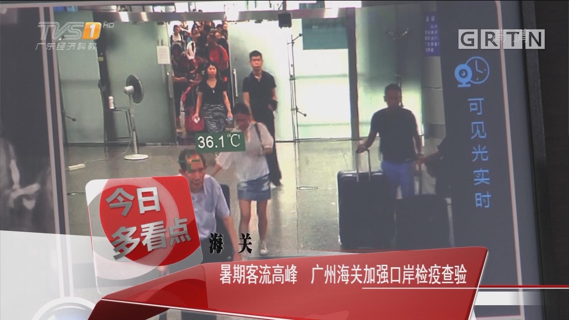 海关:暑期客流高峰 广州海关加强口岸检疫查验