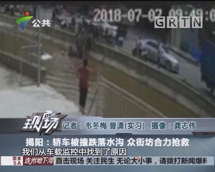 揭阳:轿车被撞跌落水沟 众街坊合力抢救
