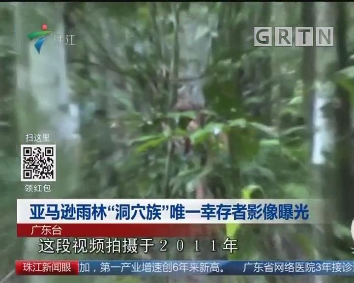 """亚马逊雨林""""洞穴族""""唯一幸存者影像曝光"""