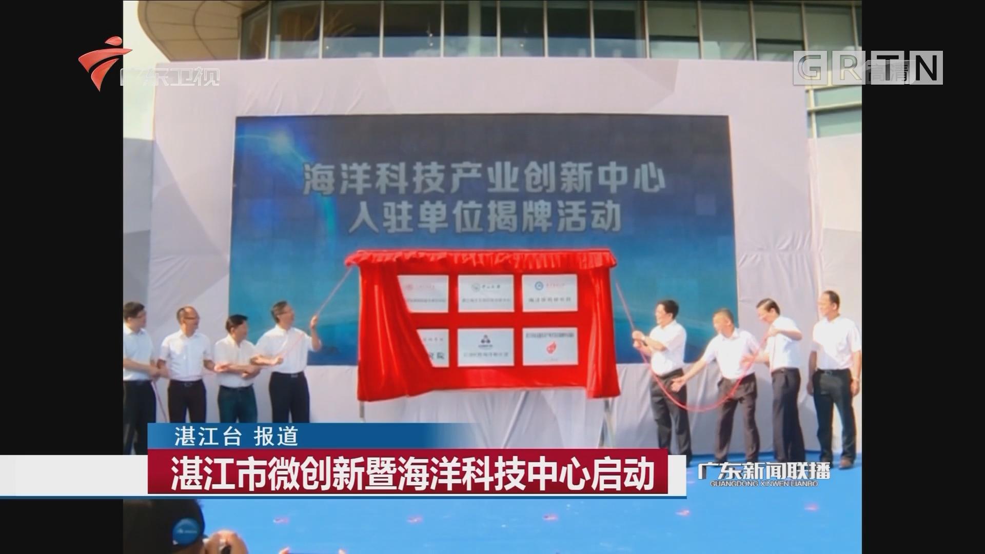 湛江市微创新暨海洋科技中心启动