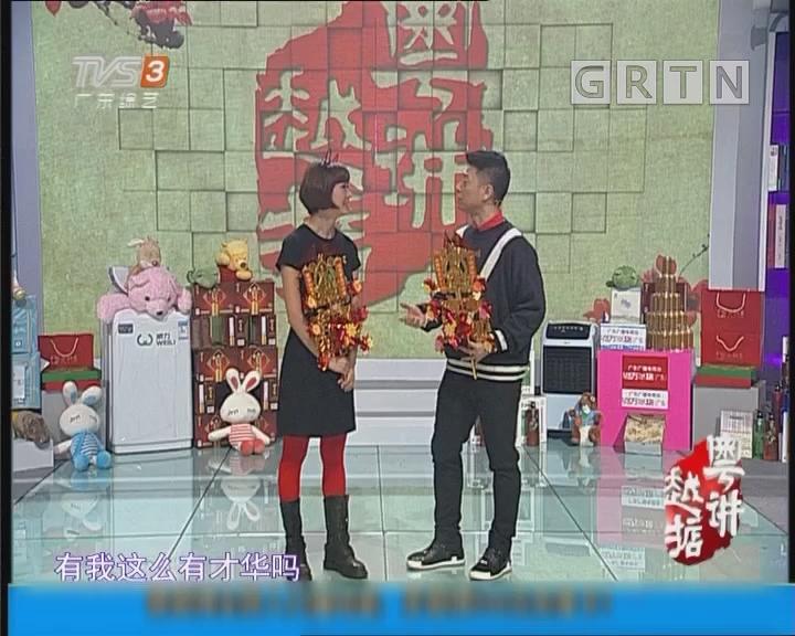 [2018-07-12]粤讲粤掂