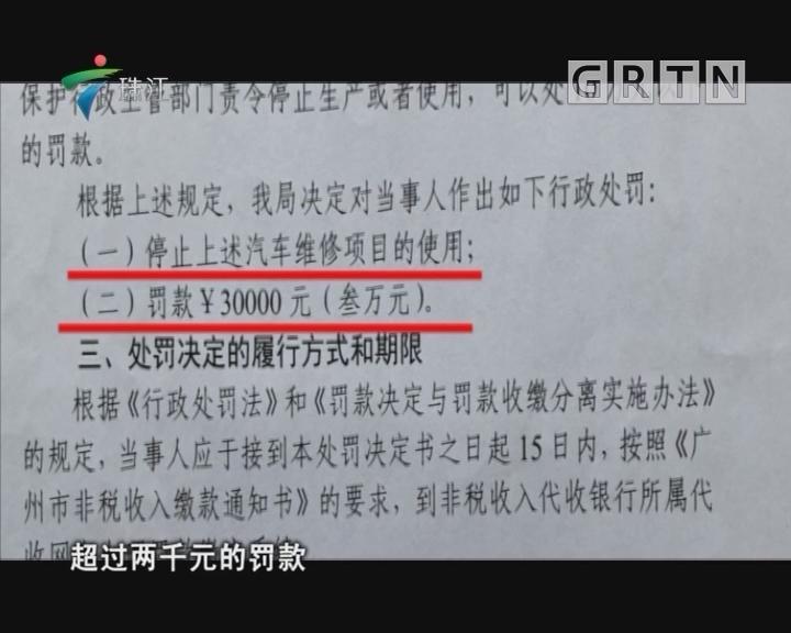 """[2018-07-13]法案追踪:特别节目""""守护碧水蓝天""""之:利刃行动"""